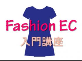 Fashionec②