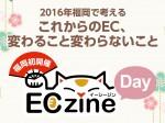 http://event.shoeisha.jp/eczday/20160127