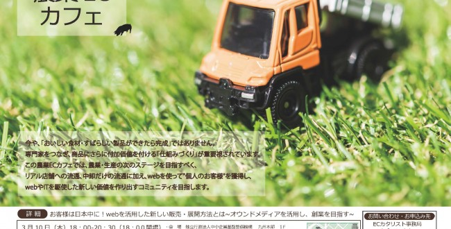 農業ECカフェ5(圧縮)