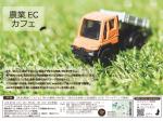 農業ECカフェ0426