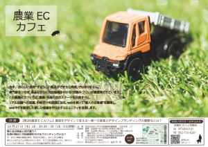 農業ECカフェ1027
